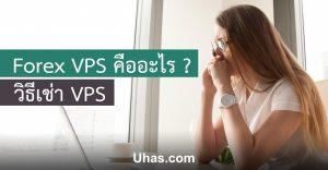Forex VPS คืออะไร